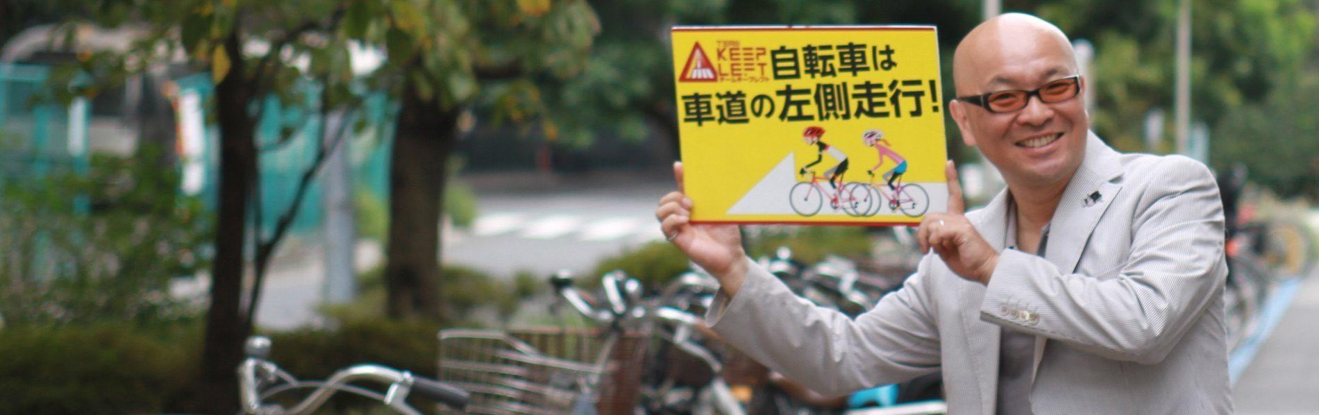疋田智の『週刊自転車ツーキニスト』
